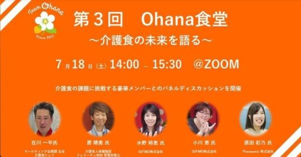 Team Ohana オンラインイベント開催