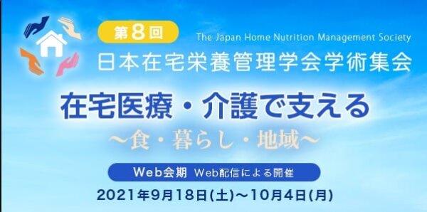 第8回日本在宅栄養管理学会WEB学術集会