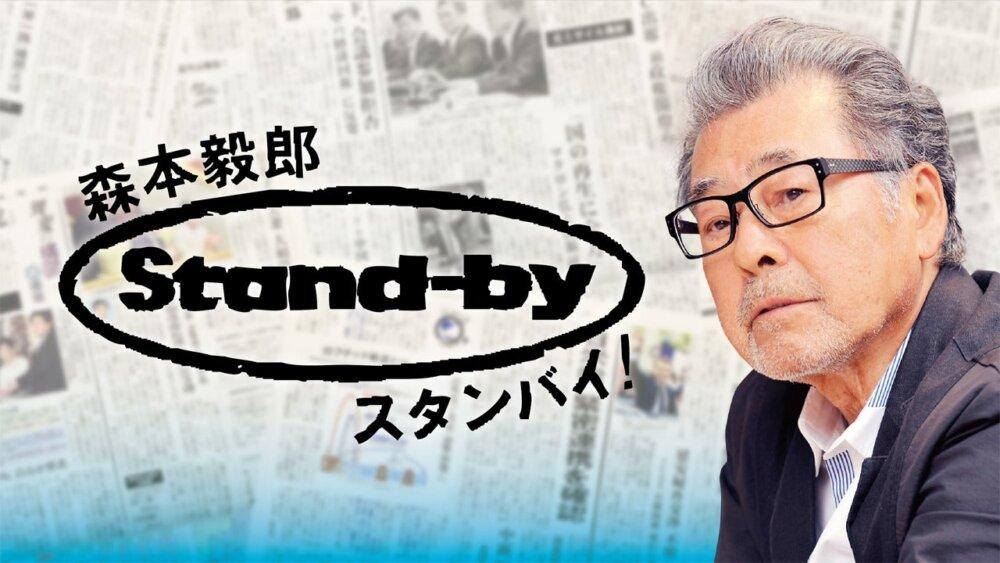 TBSラジオ「森本毅郎スタンバイ!」