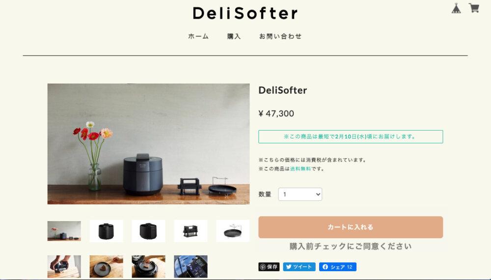 DeliSofter オンラインショップ開設