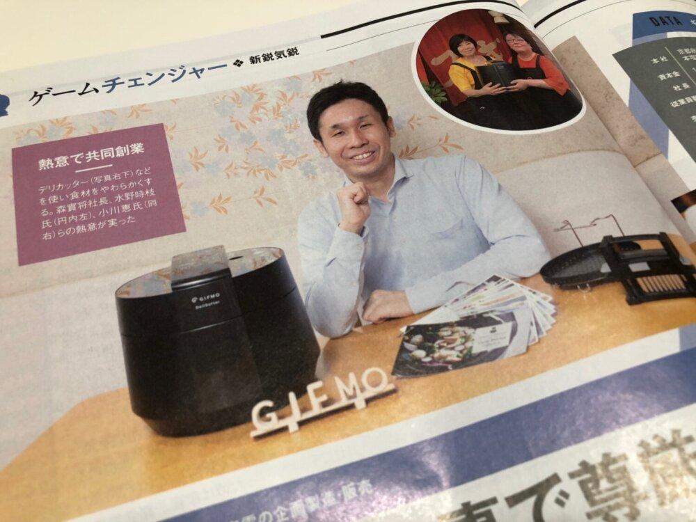 日経ビジネス GIFMO(ギフモ)