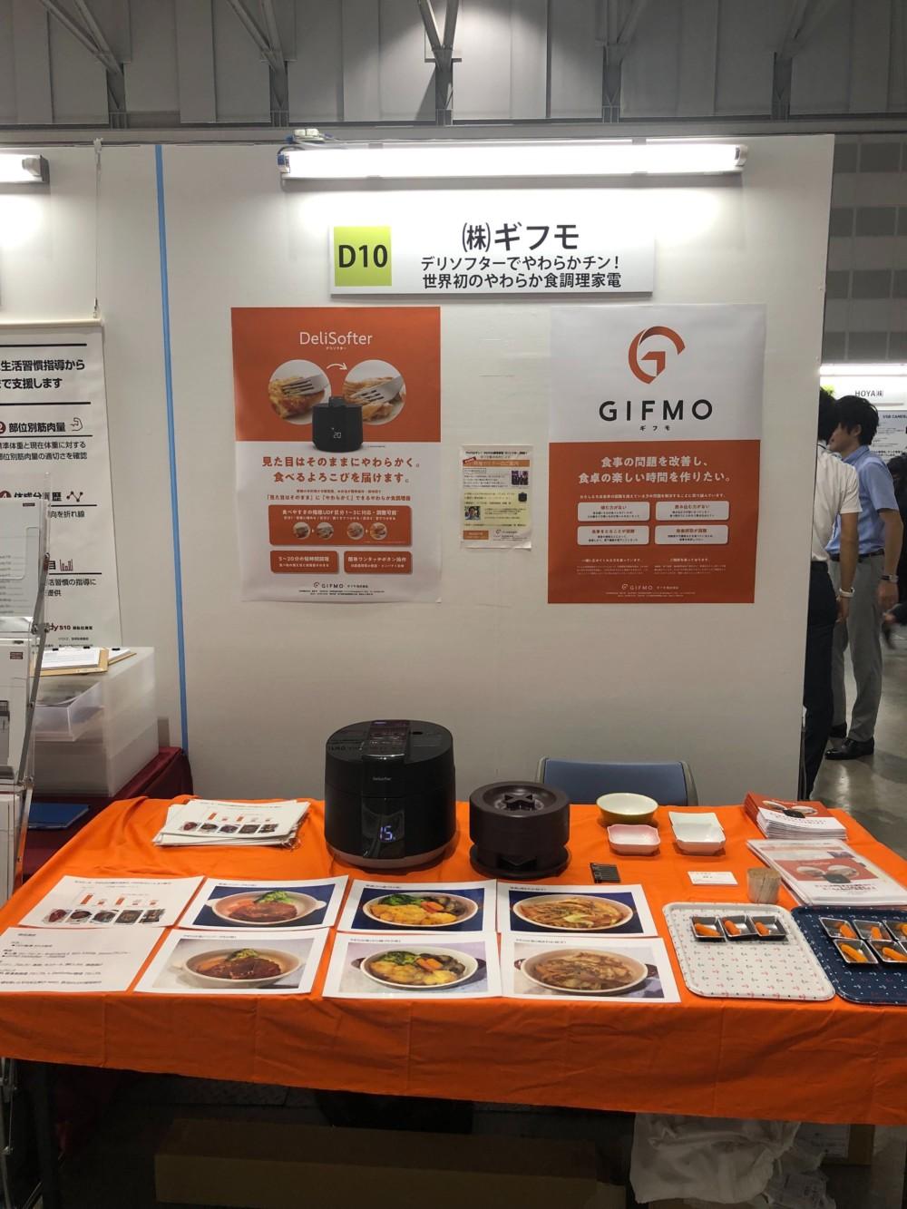 第25回 日本摂食嚥下リハビリステーション学会学術大会共催セミナー開催及びブース出展